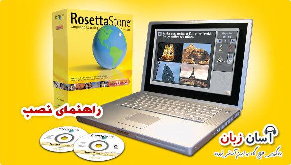 راهنمای نصب و عیب یابی رزتا استون Rosetta Stone - آسان زبان