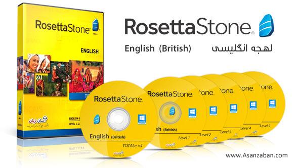 دانلود رزتا استون انگلیسی با لهجه انگلیسی RosettaStone British English